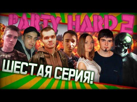 PARTY HARD S02E06 TheDRZJ, ГладГробовщик, Liezel, Compmaniac, Psycho_Artur, Rakafob // 18+