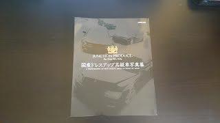 Un livre photographique accompagné d'un peu de texte retraçant la marque japonaise Junction Produce qui est une des plus importantes et une référence dans ...
