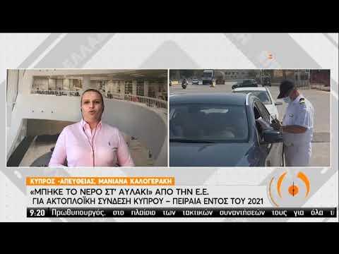 Προέγκριση απο ΕΕ για ακτοπλοϊκή σύνδεση Πειραιά – Κύπρου | 07/07/2020 | ΕΡΤ