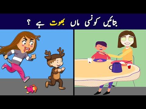 5 Mazedar Aur Jasoosi Paheliyan | Kaunsi Maan Bhoot Hy ? | Tricky Riddles in Urdu Only For Genius