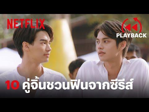 ส่องโมเมนต์ 10 ตัวละครคู่จิ้น จะฉากไหนก็ฟิน อินทุกคู่ | PLAYBACK | Netflix