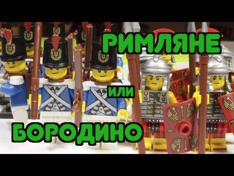 Лего мульт: БОРОДИНО или РИМЛЯНЕ ВЛОГИ / БЛОГИ / БАНДЕРЛОГИ - DomaVideo.Ru