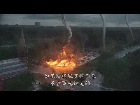 【直闖暴風圈】網路限定版電影預告 絕命風暴即將來襲!