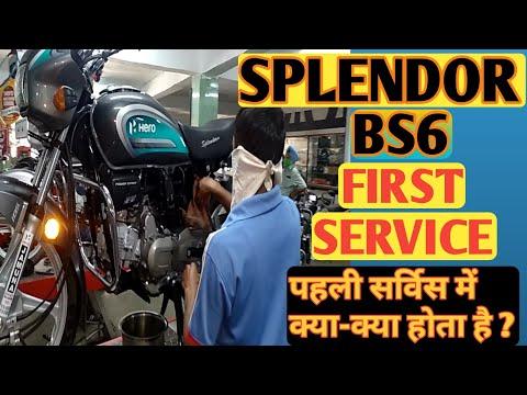 splendor bs6 first service || hero bike bs6 first service || splendor bs6 || bs6 service ||