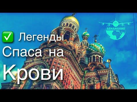 Собор Спаса на Крови в Санкт Петербурге #Авиамания