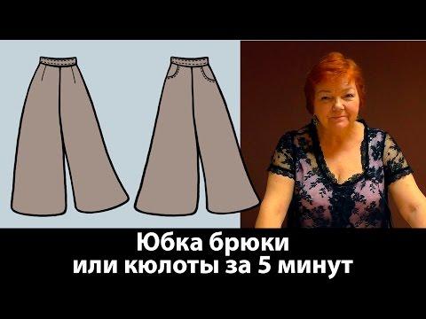 Юбка-брюки или кюлоты Выкройка за 5 минут Как сшить брюки своими руками видео