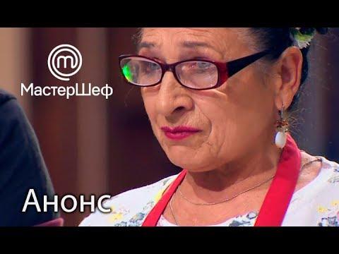 Неужели Вера Петровна может покинуть проект? – МастерШеф 8. Смотрите 19 сентября (видео)