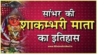 Video सांभर की शाकम्भरी माता का इतिहास  || Shakambhari Mata Sambhar History || Kuldevi of Chauhan Rajput MP3, 3GP, MP4, WEBM, AVI, FLV Januari 2019