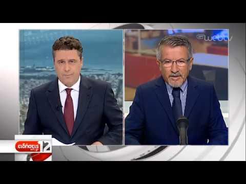 Συνεχίζονται οι προσπάθειες στο Λουτράκι | 16/09/2019 | ΕΡΤ