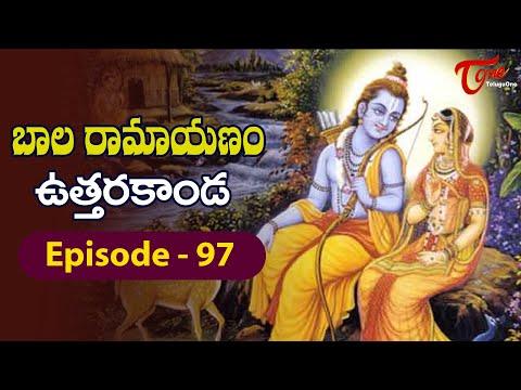 Bala Ramayanam | బాల రామాయణం ఉత్తరకాండ | Episode #97 | Bala Ra