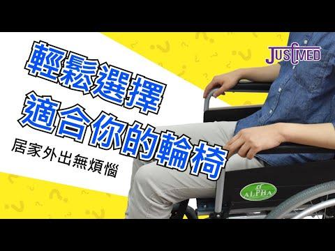 輕鬆選擇適合你的輪椅! 居家外出無煩惱