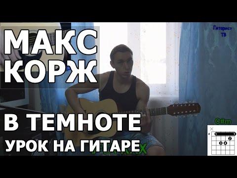 Макс Корж - В темноте (Видео урок как играть на гитаре)