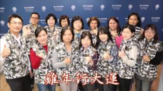 民政局役政人員賀年影片