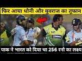 pakisthan ने team india के सामने रखा था 256 रनो का लक्ष्य, फिर आया ms dhoniऔर yuvraj का तूफान