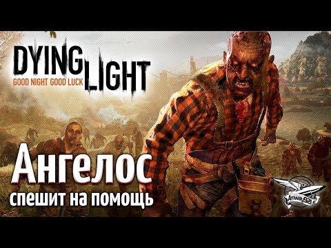 Стрим - Dying Light - Кооператив - Ангелос спешит на помощь - Часть 3