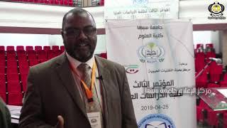 المؤتمر الثالث لطلبة الدراسات العليا بجامعة سبها ليبيا