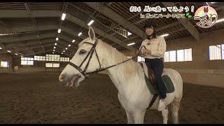 #06 馬に乗ってみよう!in 馬っこパーク・いわて