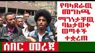 ጥያቄ አለን በሚሉ ወጣቶች የባላደራው ምክር ቤት መግለጫ ተቋረጠ  Ethiopia