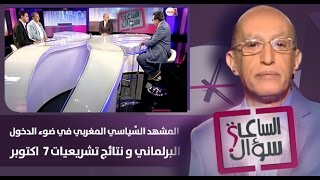 المشهد السِّياسي المغربي في ضوء الدخول البرلماني و نتائج تشريعيات السابع من اكتوبر