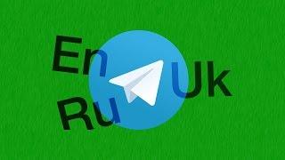 → https://revolverlab.com/telegram-localize-2e6ce72050f9У Telegram до сих пор нет официальной русской или украинской локализации. Возможно, это заставляет многих людей оставаться на привычном Viber с его котиками-стикерами и бесконечным потоком спама. Но что если мы скажем, что Telegram можно русифицировать буквально за полминуты?http://revolverlab.com - Гид по технологиям.Подписывайтесь на канал -http://youtube.com/user/therevolverlabПо всем вопросам рекламы и сотрудничества обращайтесь на почту: editorial@revolverlab.comhttp://revolverlab.com/ https://www.facebook.com/therevolverlabhttp://vk.com/revolverlabТвиттер: @revolverlab
