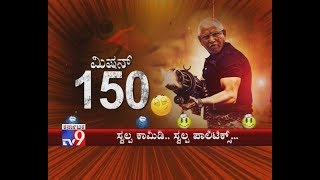 Video TV9 Swalpa Comedy Swalpa Politics: Karnataka Political Comedy Round-up MP3, 3GP, MP4, WEBM, AVI, FLV Oktober 2018