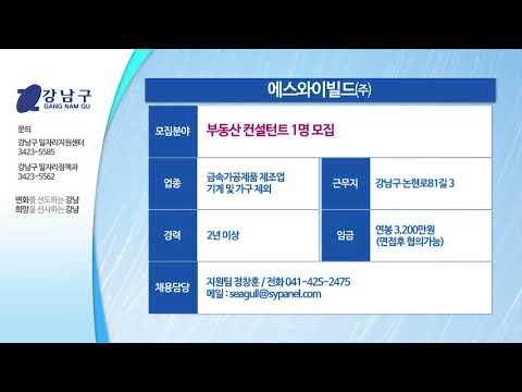 2018년 4월 셋째주 강남구 일자리 정보