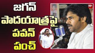 Pawan Kalyan comments on YS Jagan Padayatar @kakinada Public Meet