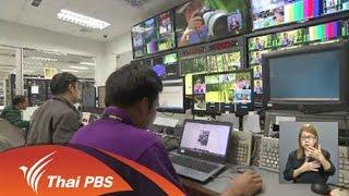 เปิดบ้าน Thai PBS - การปรับผังรายการไตรมาส 4/2558