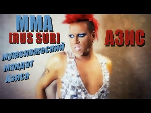 Azis - MMA [RUS SUB]
