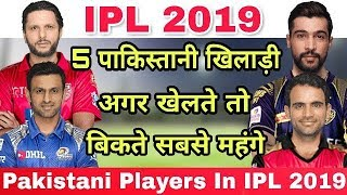 IPL 2019 : These 5 Pakistani Players If Play IPL 2019 , They  Sell In Crores Of IPL 2019 Auction