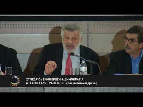 """Συνέδριο : """" Ενημέρωση και Δημοκρατία """" (Β! Μέρος)  (13/12/2018)"""