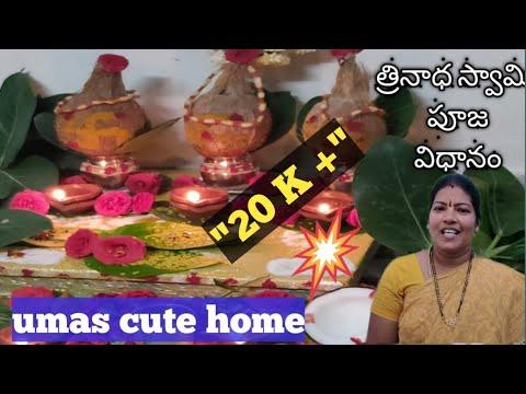 త్రినాధ స్వామి పూజ విధానం వివరంగా  కార్తీకమాసంలో   how to perform trinadha swamy pooja in simple way