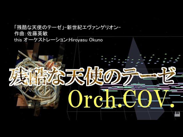 [cover] 残酷な天使のテーゼ 新世紀エヴァンゲリオン オーケストラカヴァー FULL