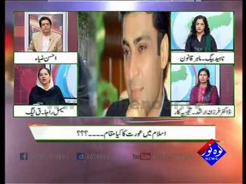 Pakistan Ki Awaaz 24 08 2017