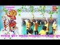 Shree Khatriya Veer Bhathiji Maharaj Pran Prathita||Kamlesh Barot Gujarati Song 2017
