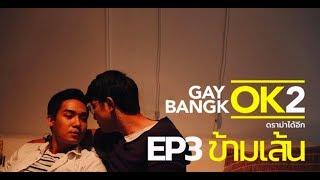 Video GAYOK BANGKOK SS2 | EP.3 ตอน ข้ามเส้น MP3, 3GP, MP4, WEBM, AVI, FLV Februari 2019