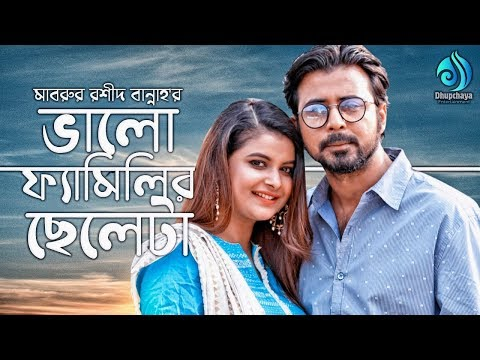 Download Bhalo Familyr Chele | Afran Nisho | Sabnam Faria | Bangla New Natok 2019 hd file 3gp hd mp4 download videos