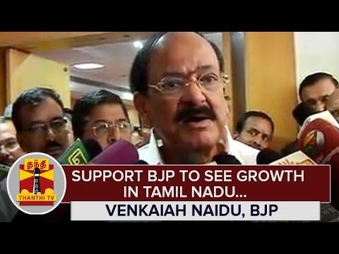 Support-BJP-to-See-Growth-in-Tamil-Nadu--Venkaiah-Naidu--Thanthi-TV