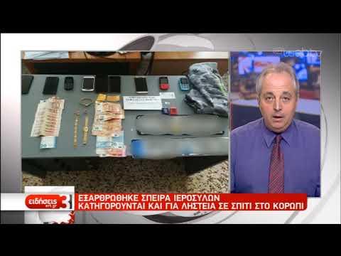Εξαρθρώθηκε σπείρα ιερόσυλων που έκλεβε τάματα και εικόνες | 29/11/2019 | ΕΡΤ