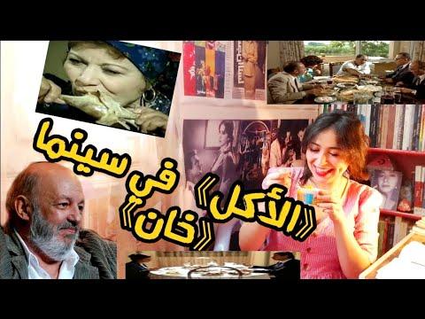 فيديو- ضحى الورداني تتحدث عن الطعام في سينما محمد خان