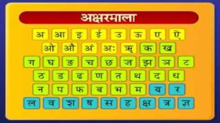 Learn ABC in Hindi - Vyanjan 4