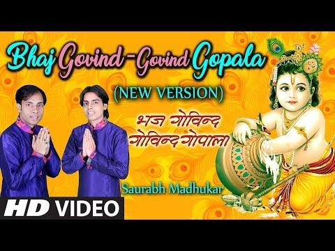 Bhaj Govind Govind Gopala I NEW VERSION I SAURABH MADHUKAR [Full HD] I Bataao Kahan Milega Shyam