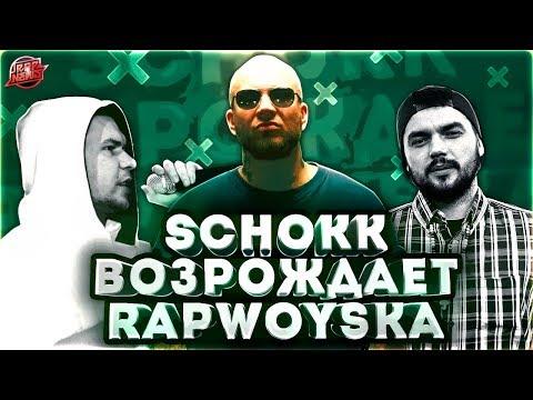 FACE x ЭЛДЖЕЙ   SCHOKK x CZAR x 1.KLA$   Gazgolder VS BlackStar #RapNews 293 (видео)