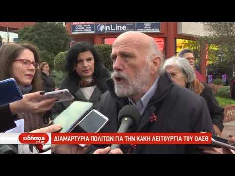 Διαμαρτυρία πολιτών για την κακή λειτουργία του ΟΑΣΘ | 09/12/2019 | ΕΡΤ