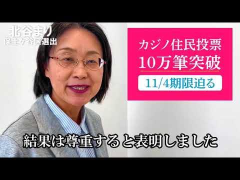 カジノ住民投票10万筆を突破!11/4期限迫る