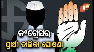 Elections 2019: Congress Announces First Phase Of Candidate List