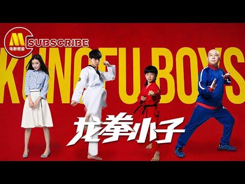 【1080P】《龙拳小子》/Kung Fu Boys / ТАЕКВОНДО против КУНГ-ФУ /Long Quyền Tiểu Tử正邪对抗 感受极致热血少年风(林秋楠)
