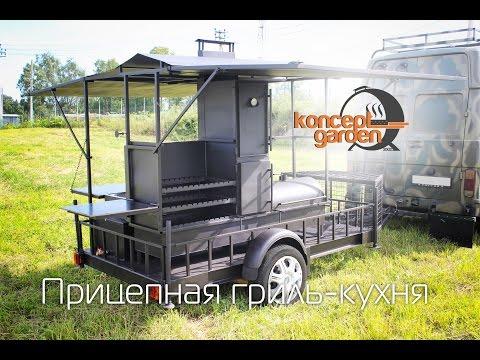 Видео Мангалы с крышей Koncept Прицепная гриль-кухня