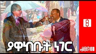 Video Ethiopia: ርዕዮት ዜና መጵሔት    Reyot News Magazine - 10/20/18 MP3, 3GP, MP4, WEBM, AVI, FLV Oktober 2018