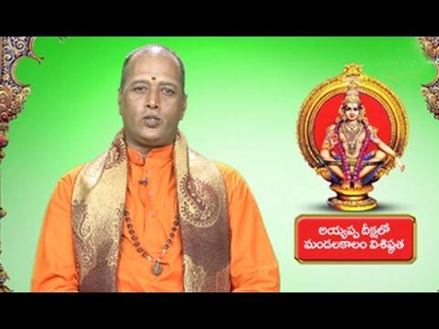 Importance of Ayyappa Diksha lo Mandalakalam Visistatha || By Brahma Sri Bhargava Guru Swamy
